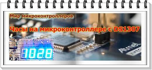 Часы на микроконтроллере с DS1307