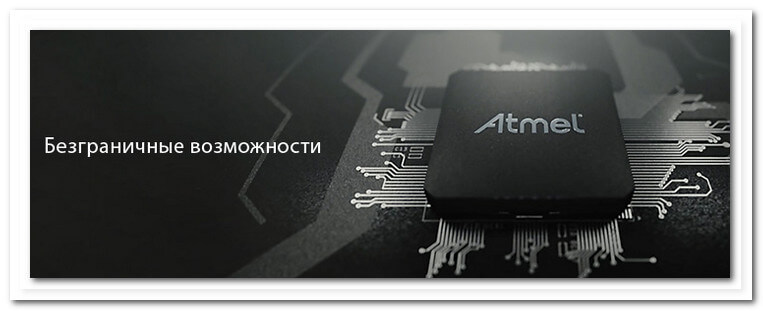 Микроконтроллеры AVR семейства ATmega и ATtiny