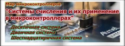 Системы счисления применяемые в микроконтроллерах