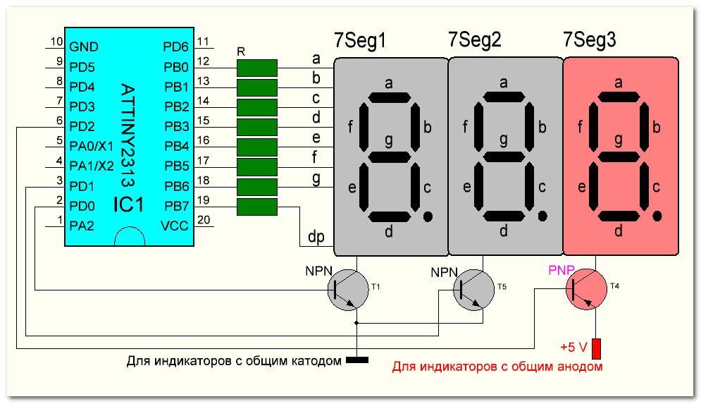 Подключение многоразрядного семисегментного индикатора к микроконтроллеру