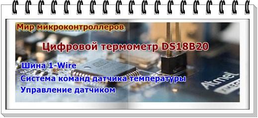 Система команд датчика температуры DS18B20