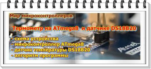 Термометр на ATmega8 и датчике DS18B20