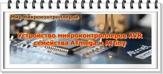 Устройство микроконтроллеров AVR