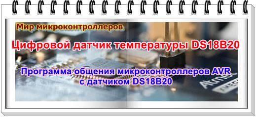Программа общения DS18B20 с микроконтроллером