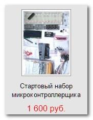 Стартовый набор микроконтроллерщика