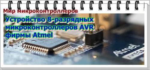 Микроконтроллеры AVR: устройство и программирование
