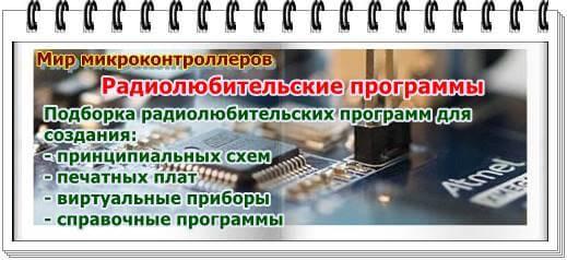 Радиолюбительские программы