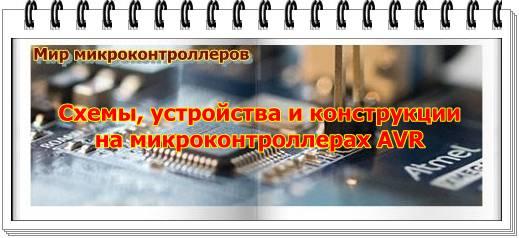 Схемы, устройства и конструкции на микроконтроллерах AVR