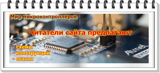 Устройства на микроконтроллерах от читателей сайта