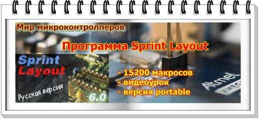 Программа Sprint Layout