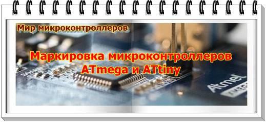 Маркировка микроконтроллеров AVR