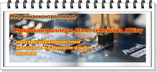Микроконтроллеры AVR ATtiny