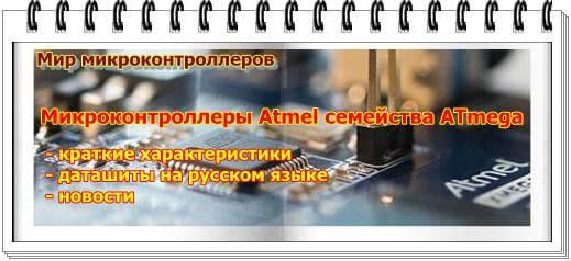 Микроконтроллеры AVR семейства ATmega