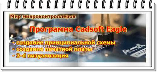 Программа Cadsoft Eagle