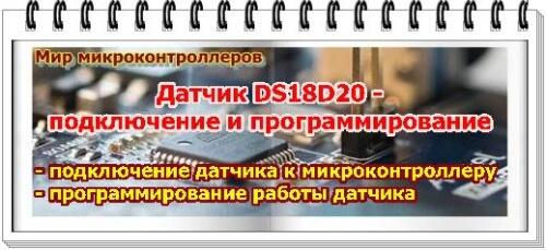 Датчик температуры DS18B20 - подключение и программирование