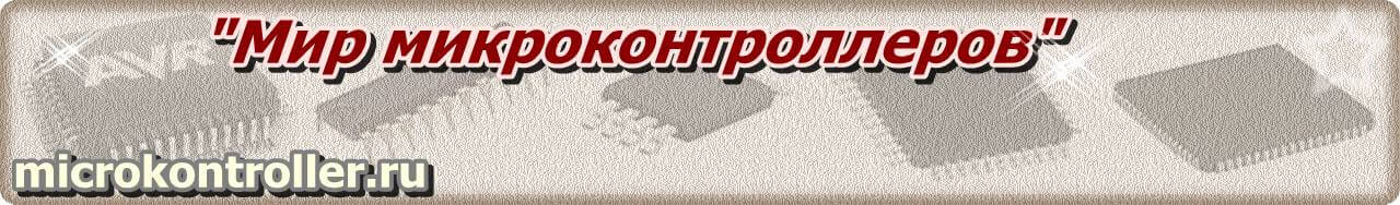 Мир микроконтроллеров
