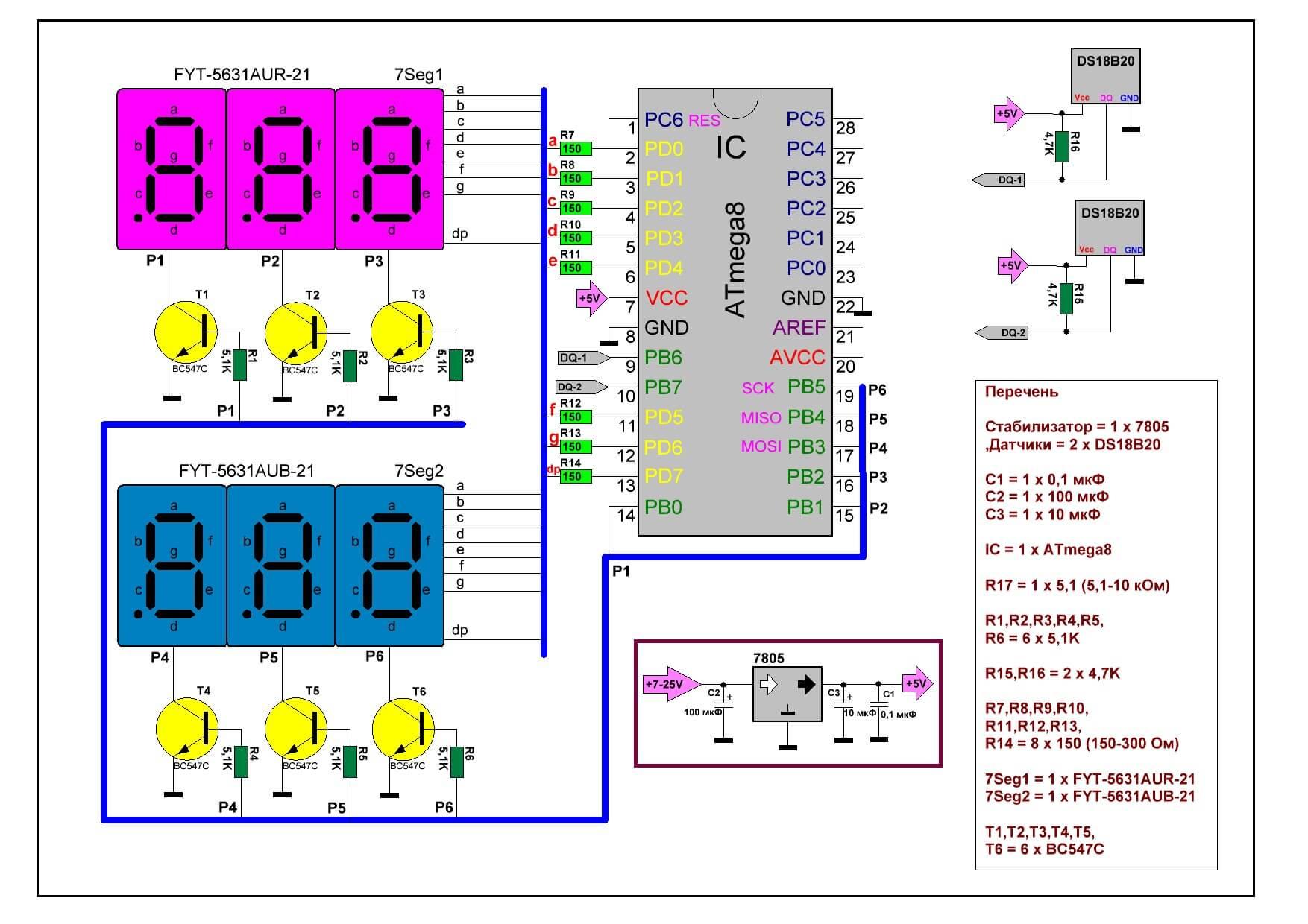 Термометр на ATmega8 с 2 датчиками DS18B20