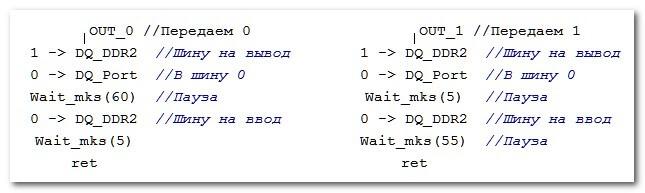 Передача нуля и единицы в S18B20