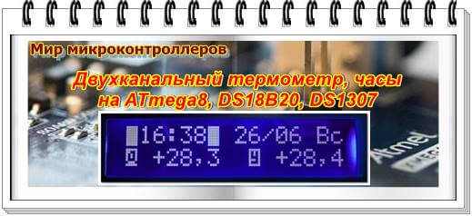 Двухканальный термометр и часы на ATmega8, DS18B20, DS1307, LCD1602