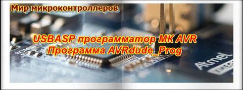 USBASP программатор, программа AVRdude_prog v3.3 rus