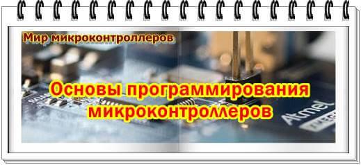 osnovyi-programmirovaniya-mikrokontrollerov-dlya-nachinayushhih