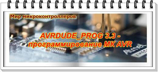 programma-avrdude_prog-3-3