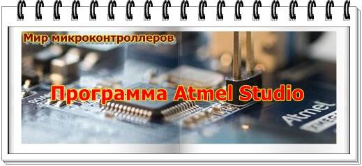 Программа Atmel Studio 7