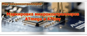 Маркировка микроконтроллеров