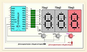 Подключение многоразрядного семисегментного индикатора
