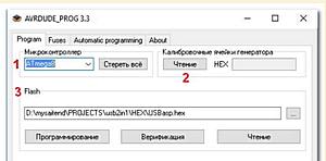Программа AVRdudeProg