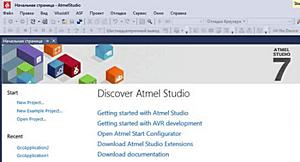 Программа Atmel Studio