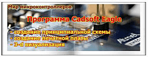 Программа CadsoftEagle
