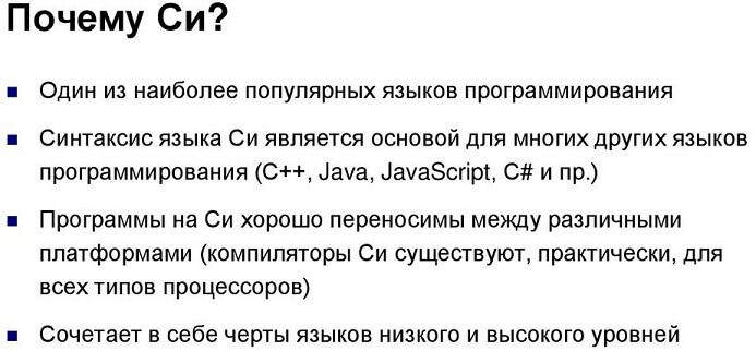 Почему стоит выбрать язык С