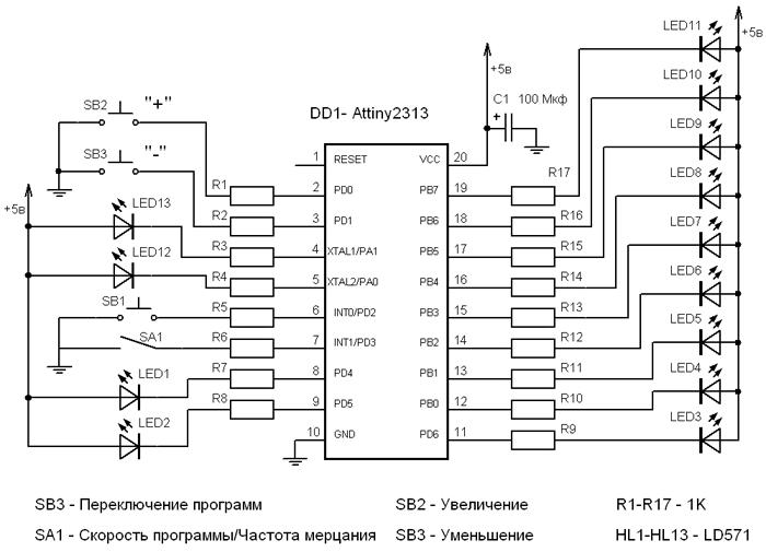 Схема гирлянды на микроконтроллере AVR