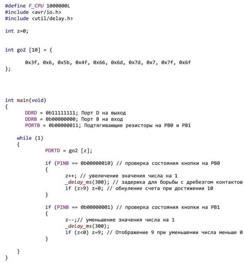 Пример использования массивов в программе для микроконтроллера AVR