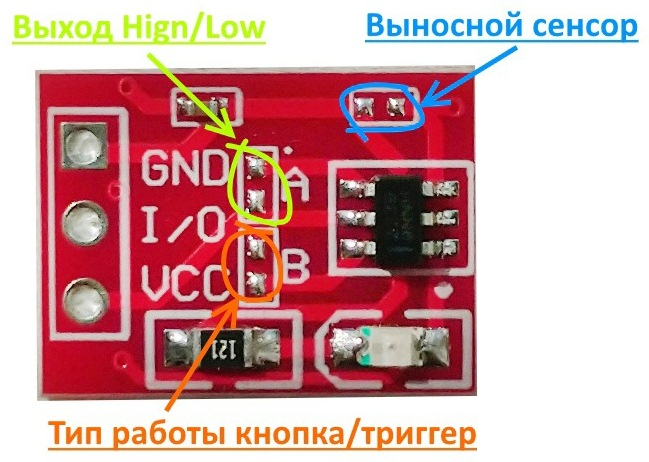 Назначение перемычек сенсорного датчика TTP223